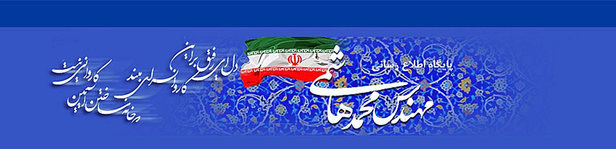 سایت رسمی محمد هاشمی
