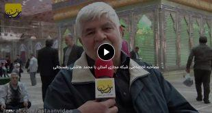 مصاحبه اختصاصی شبکه مجازی آستان با محمد هاشمی رفسنجانی